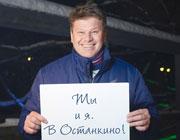 Дмитрий Губерниев<br> приглашает<br> на экскурсию